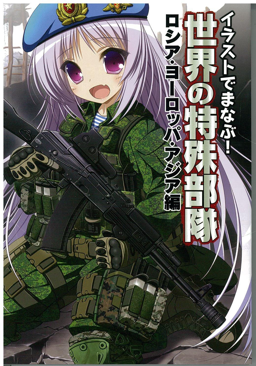 Download イラストでまなぶ! 世界の特殊部隊 ロシア・ヨーロッパ・アジア編 ebook