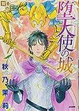 賢者の石 (12) 堕天使の城 (ぶんか社コミックス)