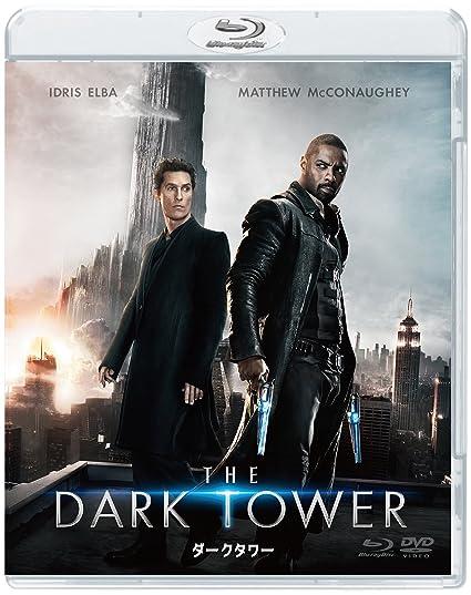 ダークタワー