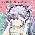 TVアニメ「音楽少女」キャラクターソングシリーズ『お願いマーガレット』