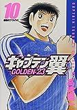 キャプテン翼GOLDENー23 10 (ヤングジャンプコミックス)