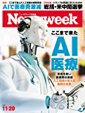 週刊ニューズウィーク日本版 「特集:ここまで来たAI医療」〈2018年11月20日号〉 [雑誌]