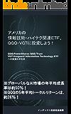 アメリカの情報技術・ハイテク関連ETF、QQQ・VGTに投資しよう!
