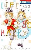 LIFE SO HAPPY 2 (花とゆめコミックス)