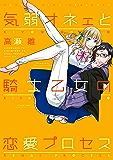 気弱オネェと騎士乙女の恋愛プロセス (ZERO-SUMコミックス)