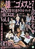 雄二ゴメスと7人の女たち4 雄二・ゴメス/Loves  Vol.4 [DVD]