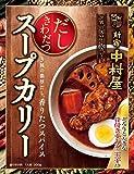 新宿中村屋 だしきわだつ スープカリー 3種の濃厚だし、香りたつスパイス300g ×3箱