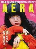 AERA (アエラ) 2019年 3/4 号【表紙:あいみょん】 [雑誌]