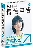 やよいの青色申告 20 【最新】 e-Tax対応・消費税法改正対応  パッケージ版