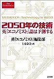 2050年の技術 英『エコノミスト』誌は予測する (文春e-book)