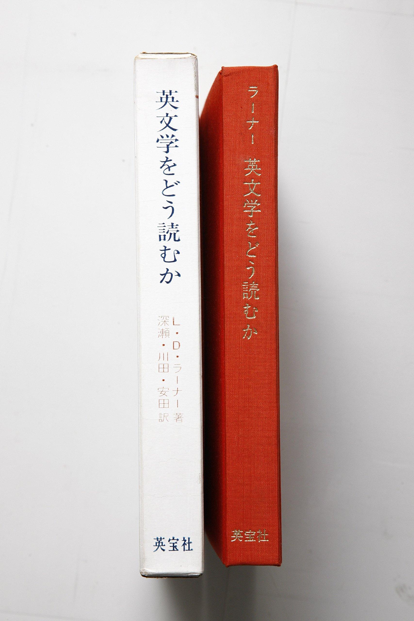 英文学をどう読むか (1969年) | ...
