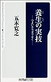 養生の実技 ――つよいカラダでなく (角川oneテーマ21)