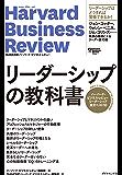 ハーバード・ビジネス・レビュー リーダーシップ論文ベスト10 リーダーシップの教科書