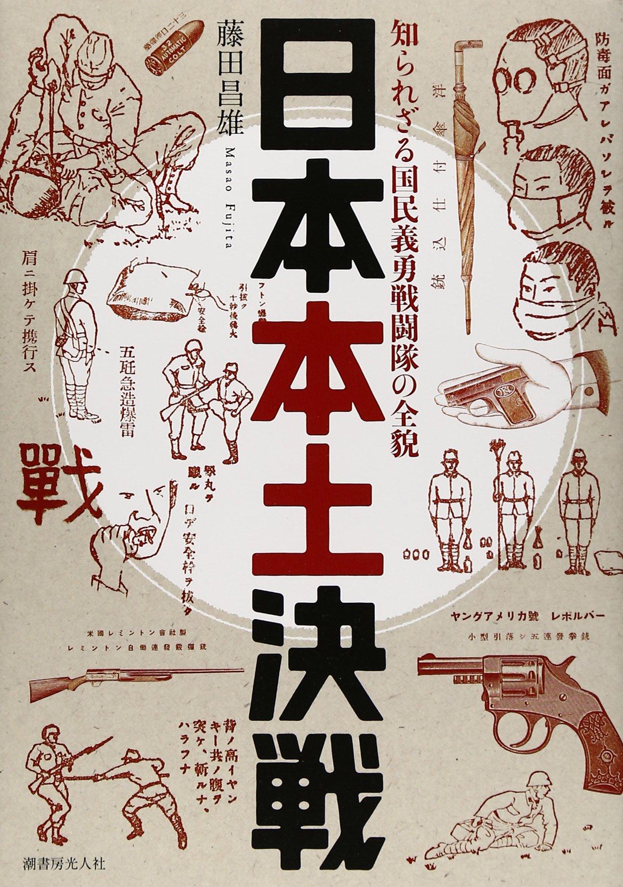 日本本土決戦―知られざる国民義...