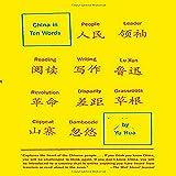 China in Ten Words by Yu Hua (2012-08-21)