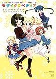 きんいろモザイク TVアニメ公式ガイドブック モザイクロペディア (まんがタイムKRコミックス)
