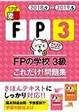 '18~'19年版 FPの学校 3級 これだけ!問題集【オリジナル予想模擬試験つき】 (ユーキャンの資格試験シリーズ)