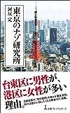 東京のナゾ研究所 (日経プレミアシリーズ)
