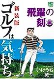 新装版 ゴルフは気持ち 飛躍の刻 編 (ニチブンコミックス)