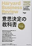 ハーバード・ビジネス・レビュー意思決定論文ベスト10 意思決定の教科書