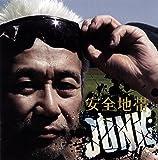 安全地帯 XIII JUNK(紙ジャケット仕様)