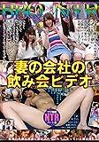 泥酔BBQNTR 妻の会社の飲み会ビデオ JET映像 [DVD]