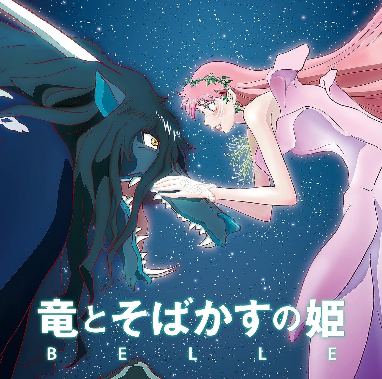【映画】「竜とそばかすの姫(2021)」 – ストーリーに粗はあるが映像と音楽に圧倒される