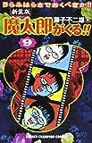 魔太郎がくる!!―うらみはらさでおくべきか!! (9) (少年チャンピオン・コミックス)