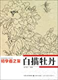 Line Drawing Peony-The Friend of the Beginners (Chinese Edition)
