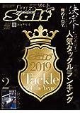 Lure magazine salt[ルアーマガジンソルト]2020年2月号[雑誌]