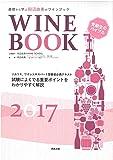 基礎から学ぶ田辺由美のワインブック〈2017年版〉