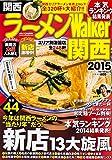 ラーメンウォーカームック ラーメンWalker関西2015 61805‐93
