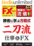 FX攻略.com 2016年8月号 (2016-06-21) [雑誌]