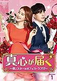 [DVD]真心が届く DVD-BOX1