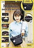 hellolulu SHOULDER BAG BOOK (ブランドブック)