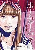 ホームルーム(7) (コミックDAYSコミックス)