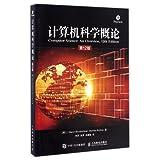 计算机科学概论(第12版)