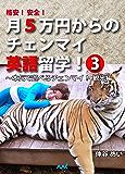 格安! 安全! 月5万円からのチェンマイ英語留学! 3 ~本気で遊べるチェンマイ! 観光編~