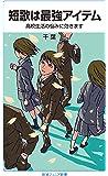 短歌は最強アイテム――高校生活の悩みに効きます (岩波ジュニア新書)