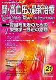 腎・高血圧の最新治療 Vol.6 N.4 特集:腎臓病患者のための栄養学-最近の話題