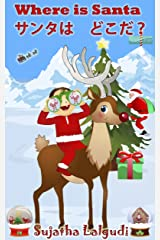 Children's book: Where is Santa. Santaha dokoda: Children's English-Japanese Picture Book (Bilingual Edition), Japanese kids book,Japanese Baby book,Japanese ... Japanese English books for children 1) Kindle Edition