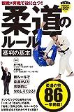 観戦&実戦で役に立つ! 柔道のルール 審判の基本 (PERFECT LESSON BOOK)