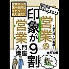 営業は見た目が9割営業入門講座: 営業マンの第一関門はズバリ見た目だ!!