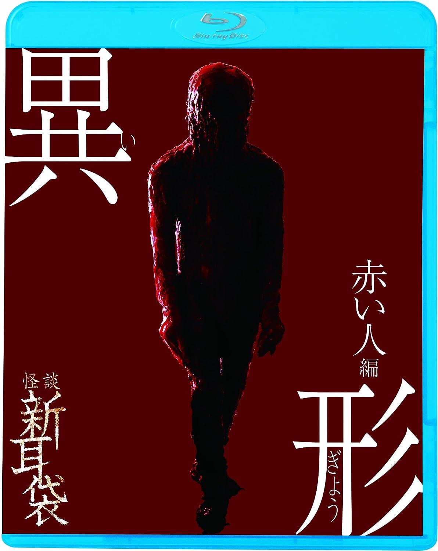 怪談新耳袋異形 赤い人編 [Blu-ray] B009L2QUCU