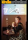 地域情報誌フジマニ vol.137: 「特集シネマニ」