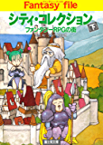 シティ・コレクション(下) ―ファンタジーRPGの街― (富士見ドラゴンブック)