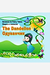 Наука в сказках. Одуванчик. Science in Fairy Tales. The Dandelion.: Bilingual Picture Book in English and Russian. For kids between 3 and 7 years old. (English and Russian Edition) Kindle Edition