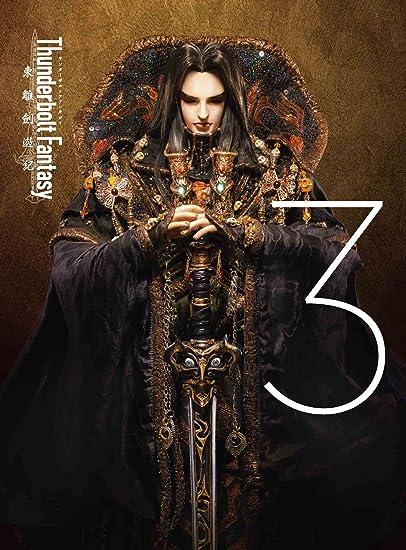 Thunderbolt Fantasy 東離劍遊紀 3 [Blu-ray]
