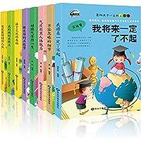 影响孩子一生的正能量 全套8册 9-10-12-15岁儿童励志读物小学生课外书籍3456三四五六年级适合阅儿童文学故事书