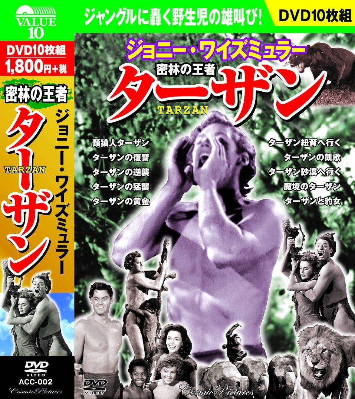 密林の王者 ターザン ( ジョニー・ワイズミュラー 主演 ) DVD10枚組